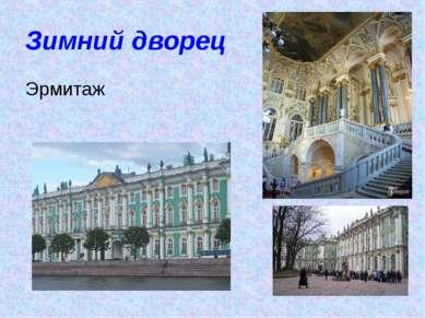 Зимний дворец Эрмитаж