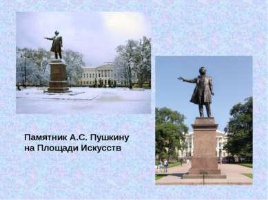 Памятник А.С. Пушкину на Площади Искусств