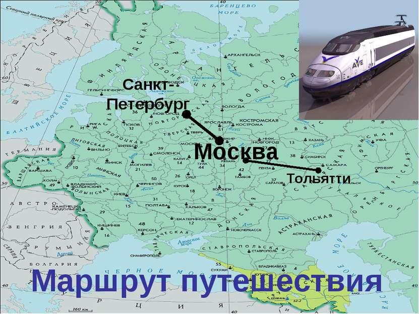 Маршрут путешествия Тольятти Санкт-Петербург Москва