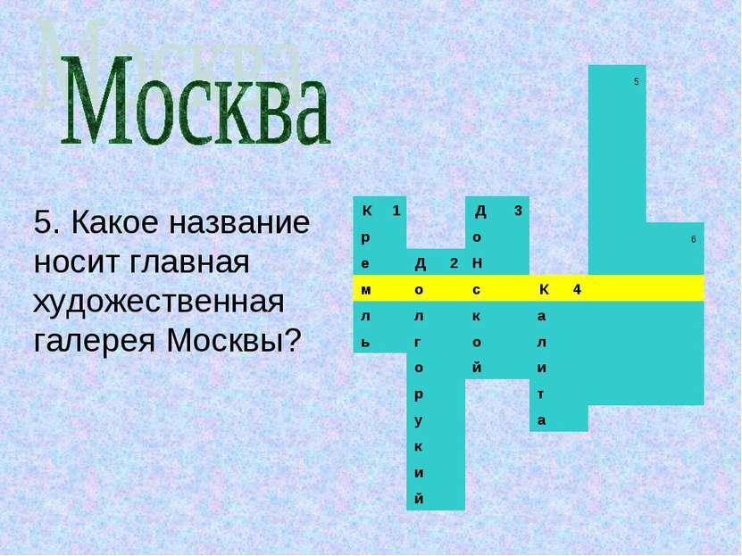 5. Какое название носит главная художественная галерея Москвы?