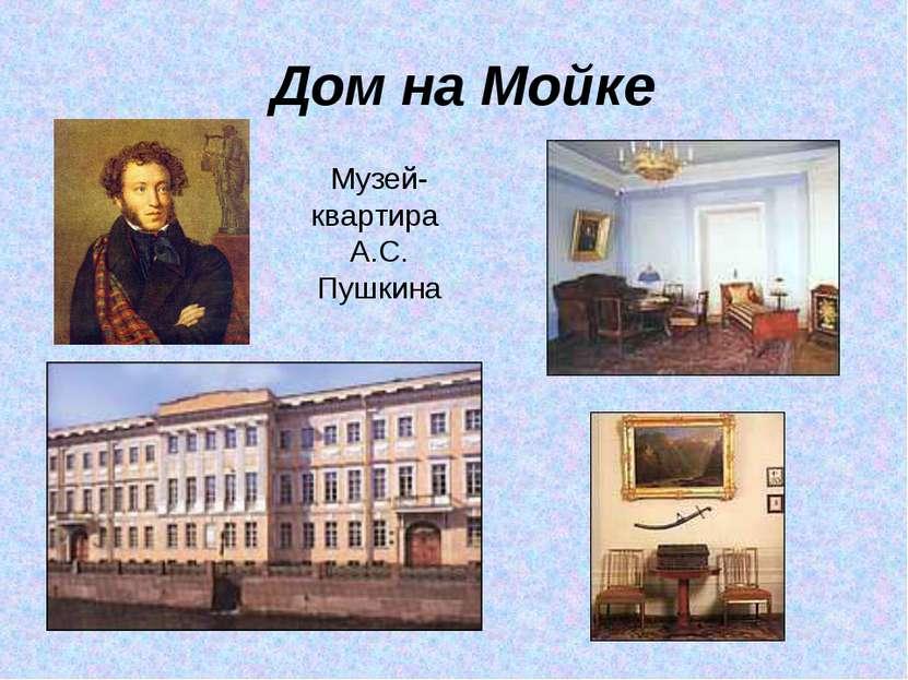 Дом на Мойке Музей-квартира А.С. Пушкина