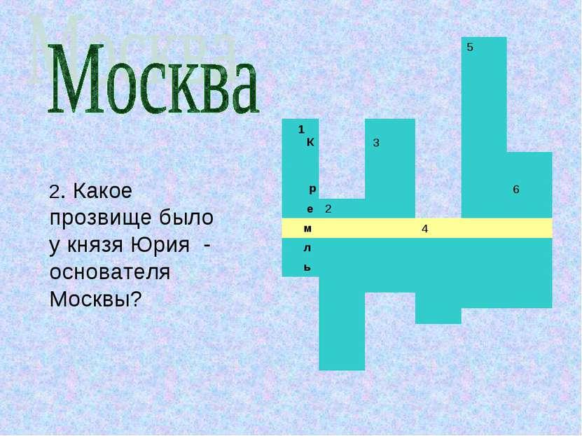 2. Какое прозвище было у князя Юрия - основателя Москвы?