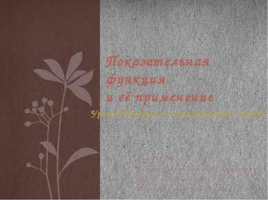 Выполнила Учитель математики I категории МБОУ Федосеевской СОШ Лозовая Раиса ...