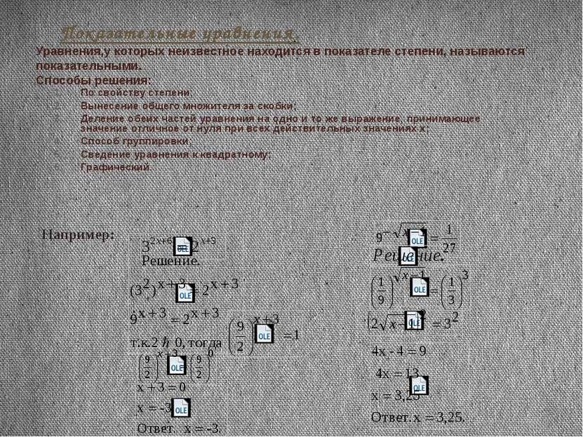 Показательные уравнения. Уравнения,у которых неизвестное находится в показате...
