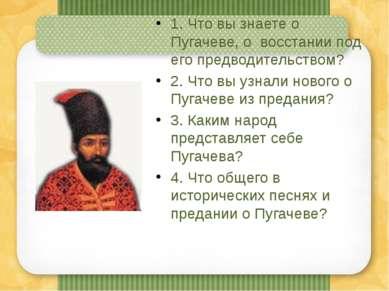 1. Что вы знаете о Пугачеве, о восстании под его предводительством? 2. Что вы...