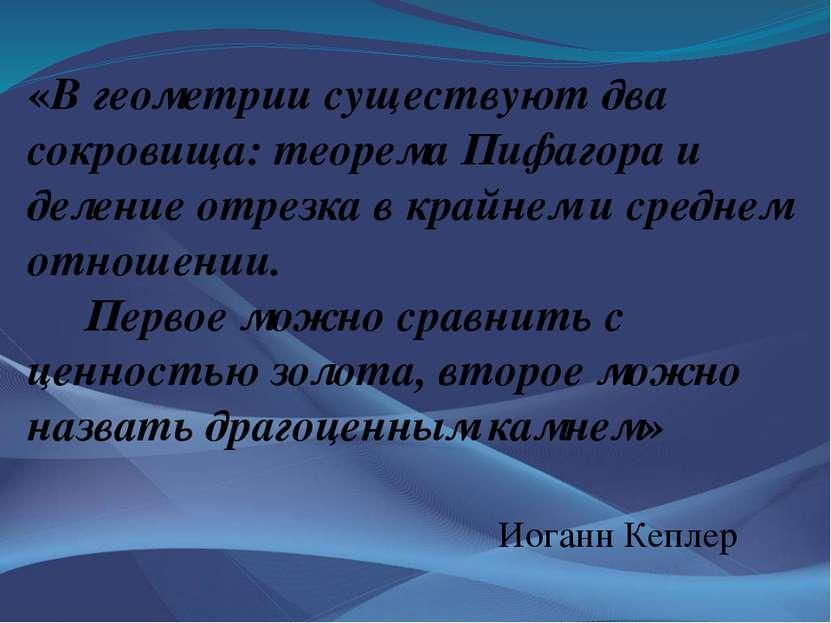 «В геометрии существуют два сокровища: теорема Пифагора и деление отрезка в к...