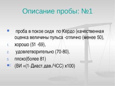 Описание пробы: №1 проба в покое сидя по Кердо (качественная оценка величины ...