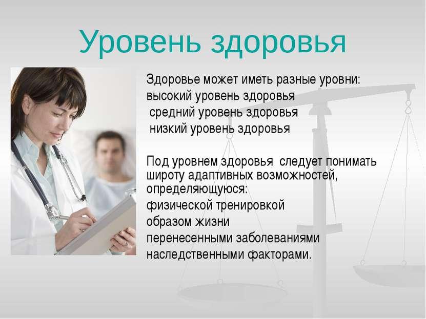 Уровень здоровья Здоровье может иметь разные уровни: высокий уровень здоровья...