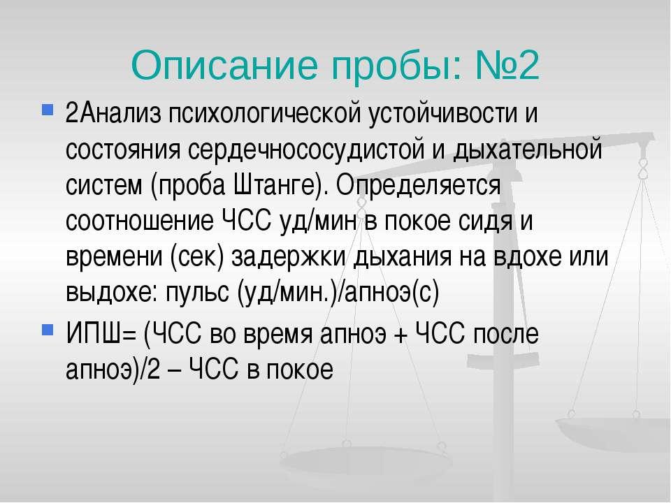 Описание пробы: №2 2Анализ психологической устойчивости и состояния сердечнос...