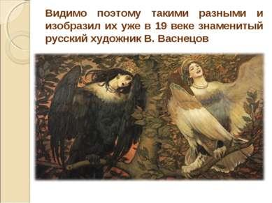 Видимо поэтому такими разными и изобразил их уже в 19 веке знаменитый русский...