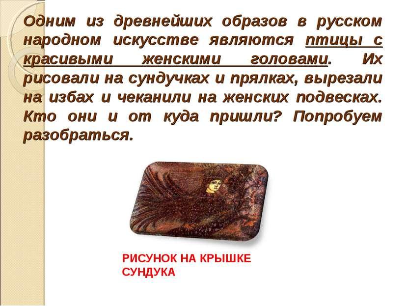 Одним из древнейших образов в русском народном искусстве являются птицы с кра...