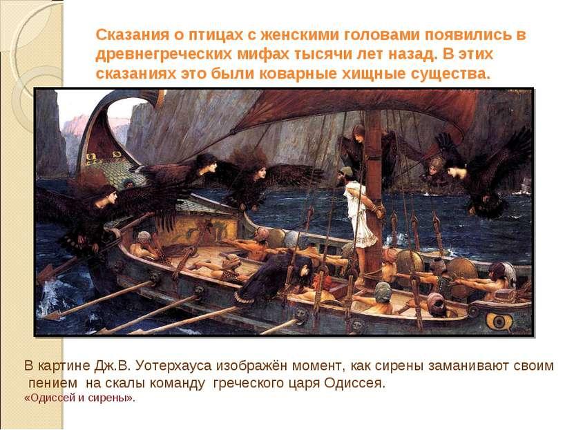 Сказания о птицах с женскими головами появились в древнегреческих мифах тысяч...