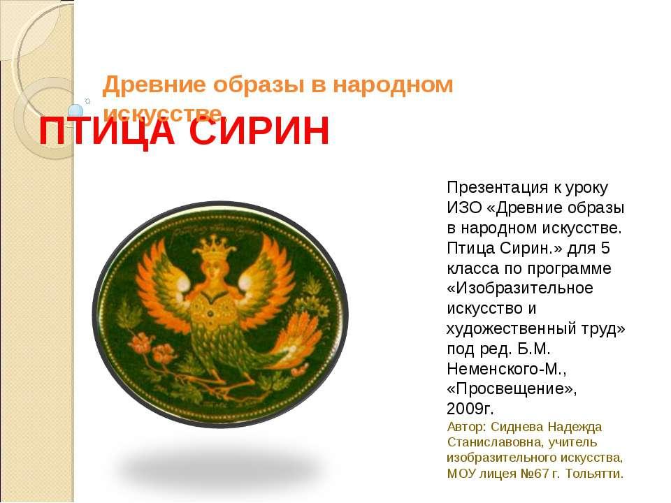 ПТИЦА СИРИН Древние образы в народном искусстве. Презентация к уроку ИЗО «Дре...