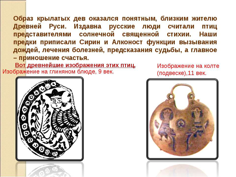 Образ крылатых дев оказался понятным, близким жителю Древней Руси. Издавна ру...