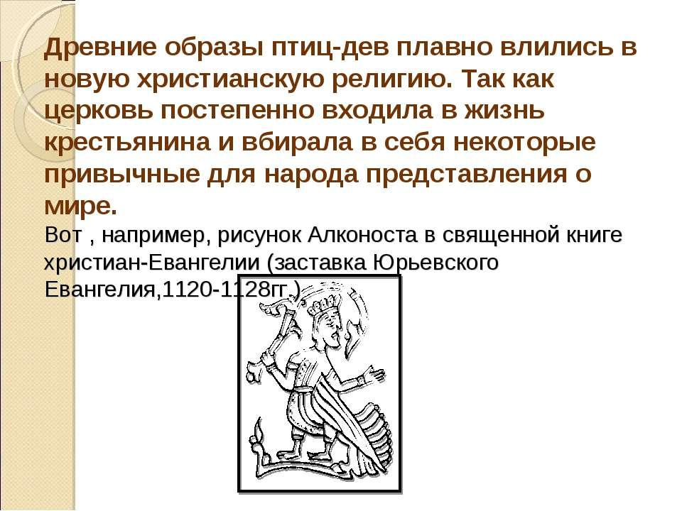 Древние образы птиц-дев плавно влились в новую христианскую религию. Так как ...