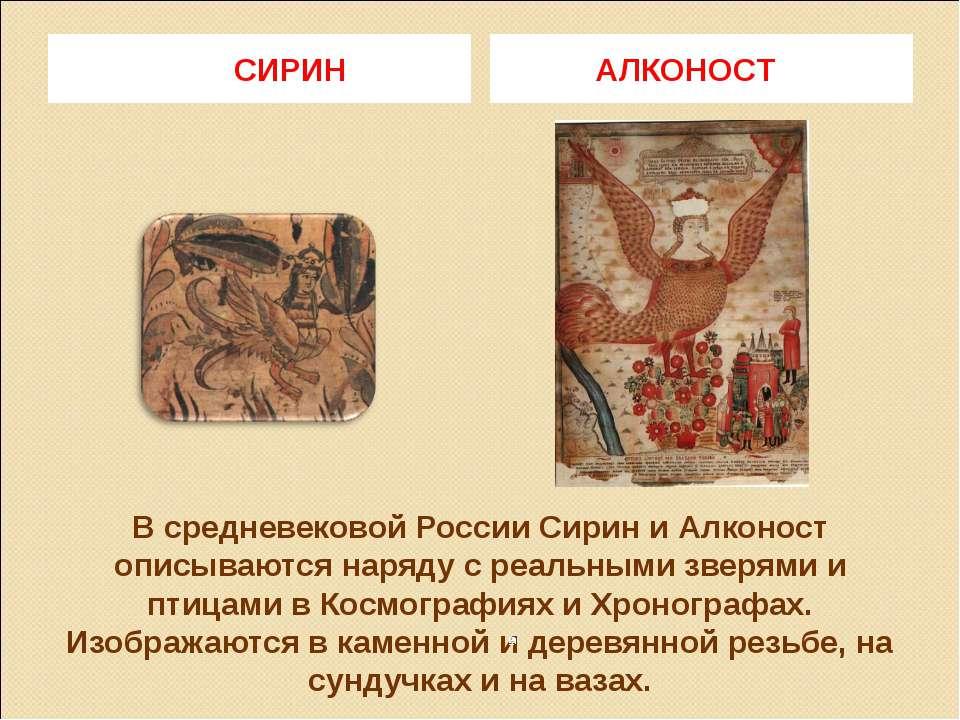 В средневековой России Сирин и Алконост описываются наряду с реальными зверям...