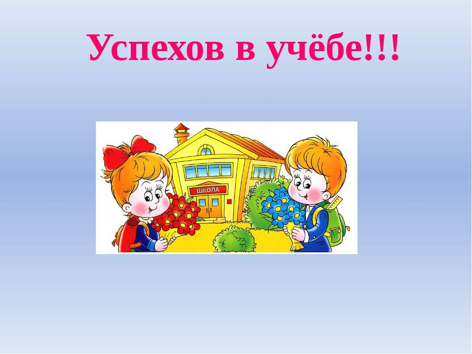 Успехов в учёбе!!!
