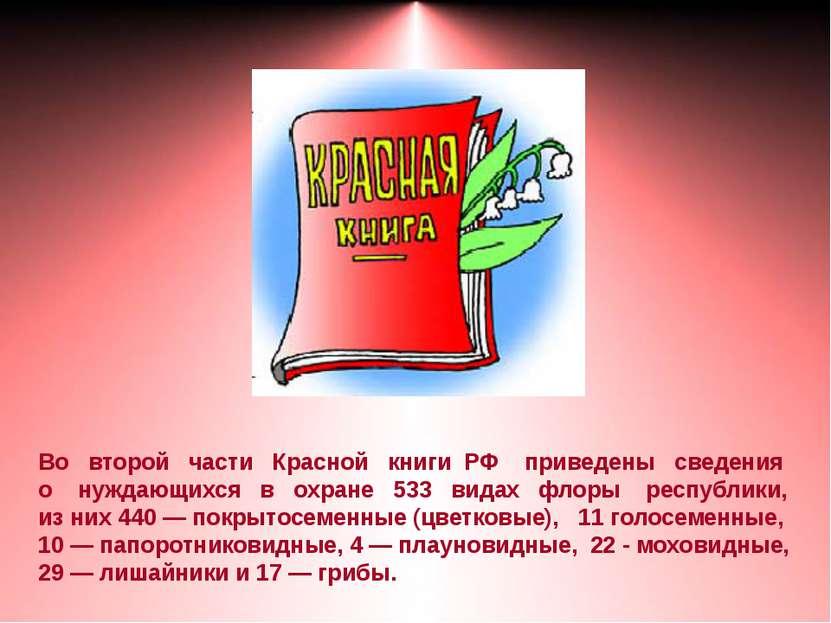 Во второй части Красной книги РФ приведены сведения о нуждающихся в охране 53...