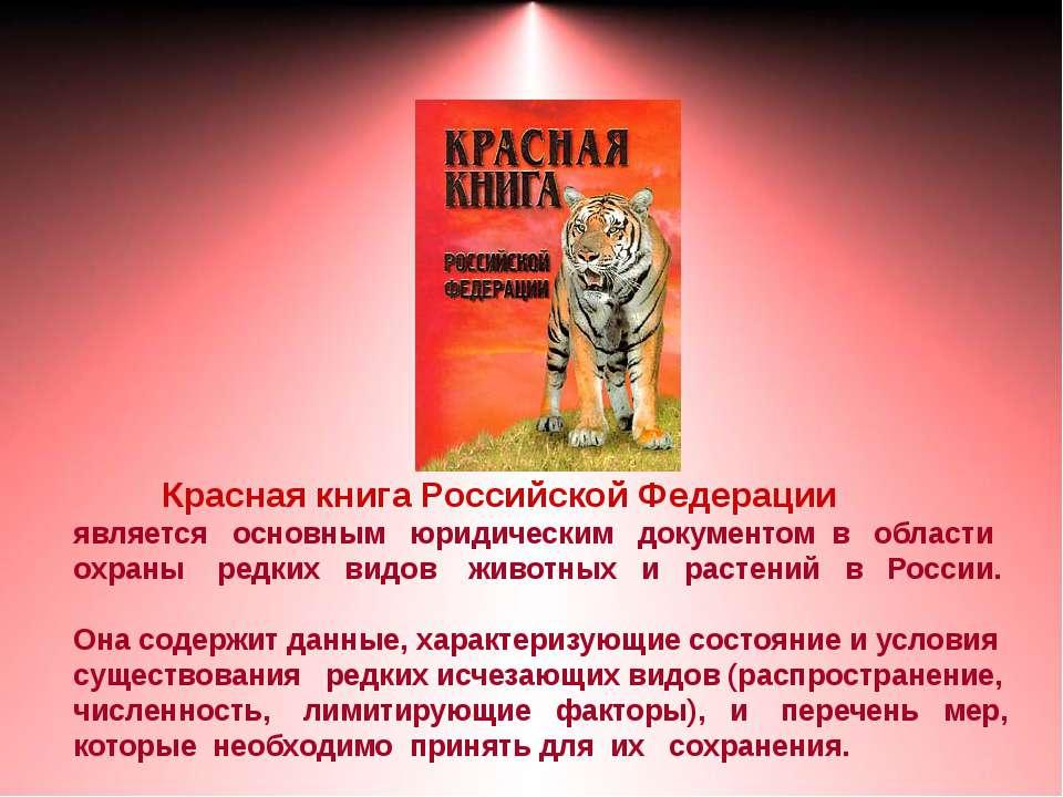 Красная книга Российской Федерации является основным юридическим документом в...