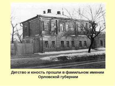 Детство и юность прошли в фамильном имении Орловской губернии