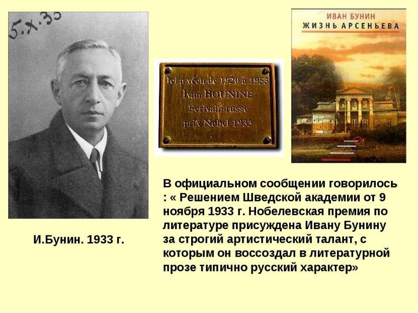 И.Бунин. 1933 г. В официальном сообщении говорилось : « Решением Шведской ака...