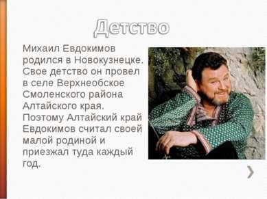 Михаил Евдокимов родился в Новокузнецке. Свое детство он провел в селе Верхне...