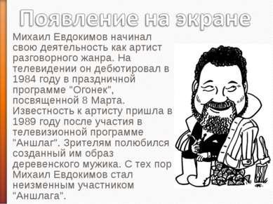 Михаил Евдокимов начинал свою деятельность как артист разговорного жанра. На ...