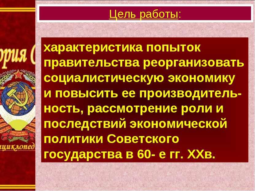 Цель работы: характеристика попыток правительства реорганизовать социалистиче...