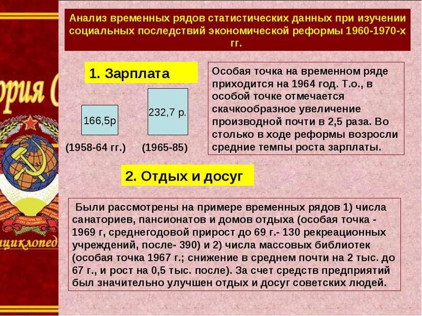 Анализ временных рядов статистических данных при изучении социальных последст...