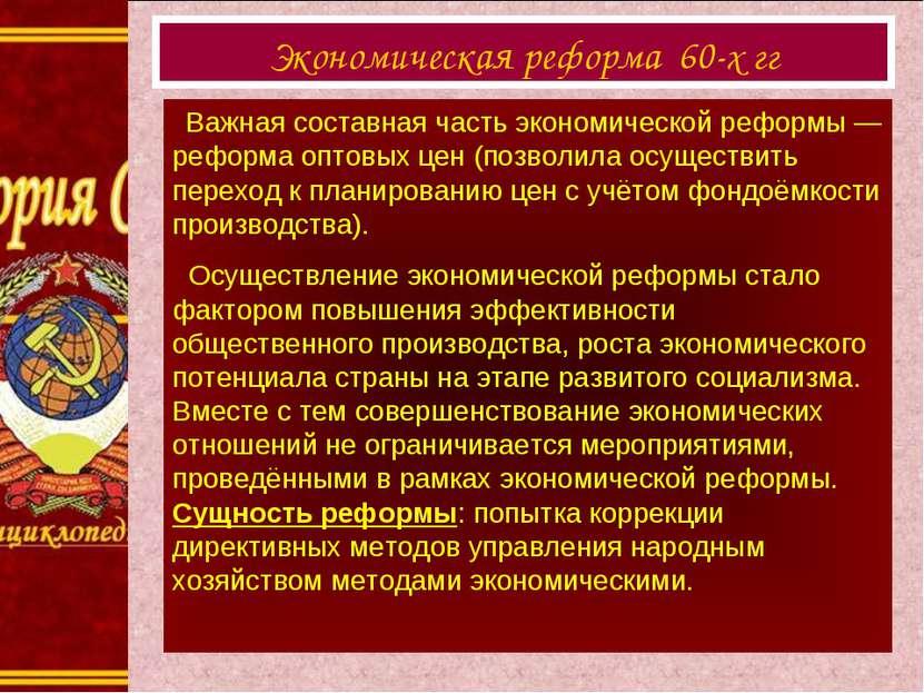 Важная составная часть экономической реформы — реформа оптовых цен (позволи...