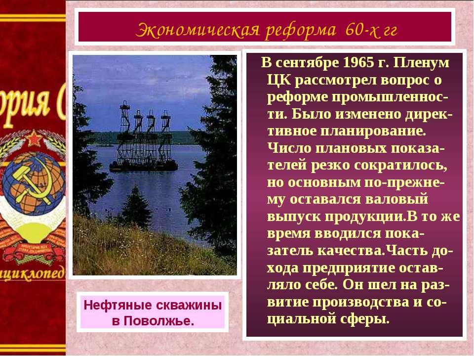 Экономическая реформа 60-х гг Нефтяные скважины в Поволжье. В сентябре 1965...