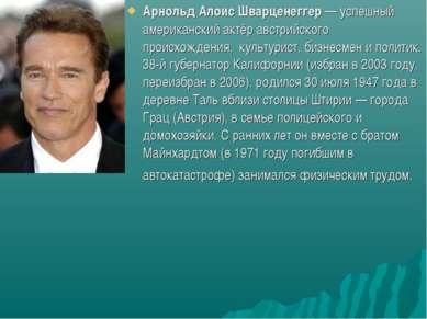 Арнольд Алоис Шварценеггер — успешный американский актёр австрийского происхо...