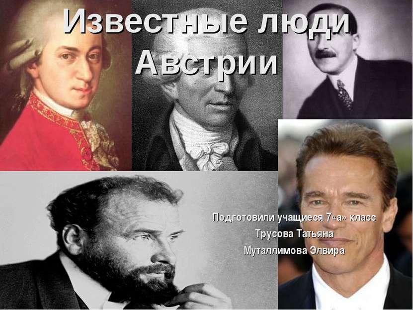 Известные люди Австрии Подготовили учащиеся 7«а» класс Трусова Татьяна Муталл...