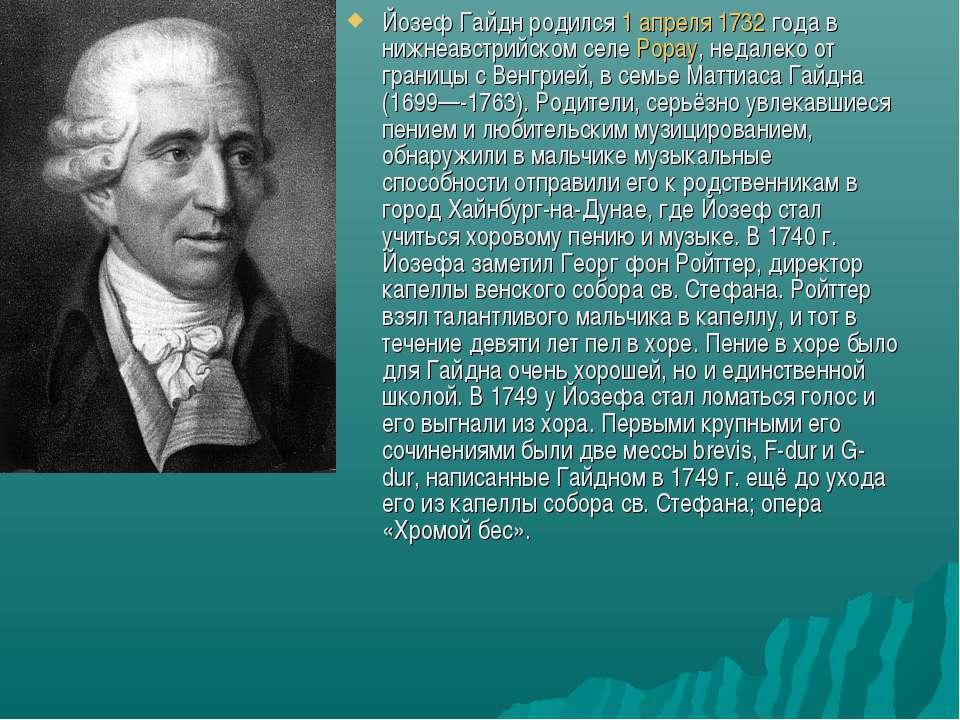 Йозеф Гайдн родился 1 апреля 1732 года в нижнеавстрийском селе Рорау, недалек...