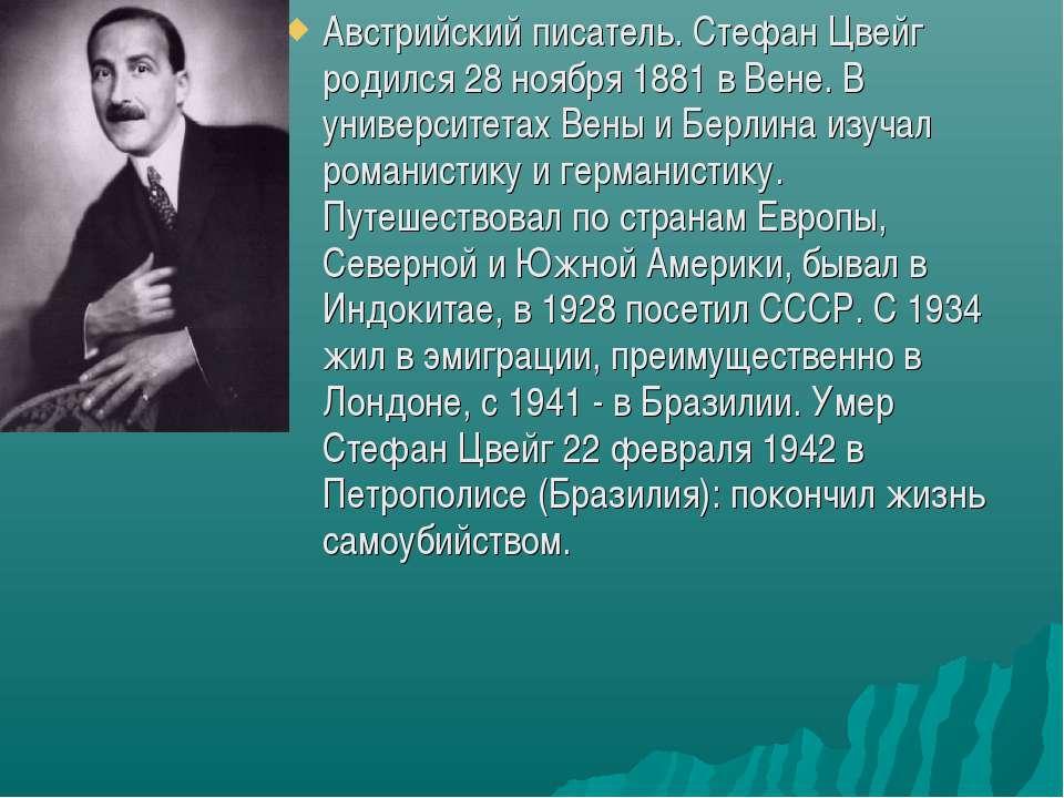 Австрийский писатель. Стефан Цвейг родился 28 ноября 1881 в Вене. В университ...