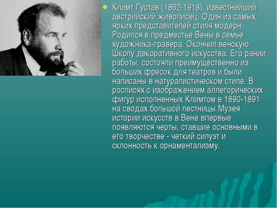 Климт Густав (1862-1918), известнейший австрийский живописец. Один из самых я...