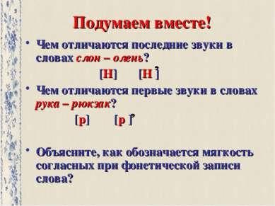 Подумаем вместе! Чем отличаются последние звуки в словах слон – олень? [Н] [Н...