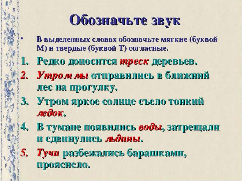 Обозначьте звук В выделенных словах обозначьте мягкие (буквой М) и твердые (б...