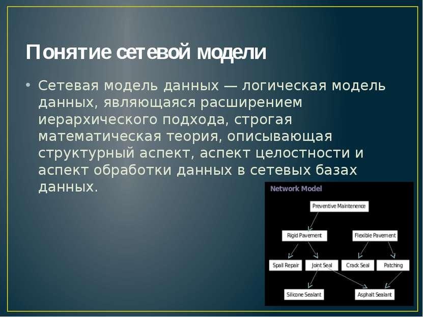 Понятие сетевой модели Сетевая модель данных — логическая модель данных, явля...