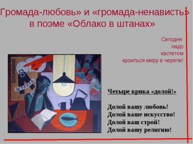 Громада-любовь» и «громада-ненависть» в поэме «Облако в штанах» Четыре крика ...