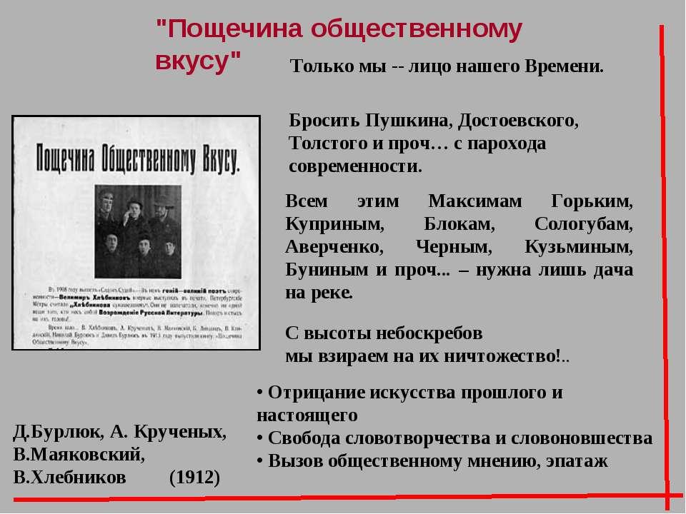Всем этим Максимам Горьким, Куприным, Блокам, Сологубам, Аверченко, Черным, К...