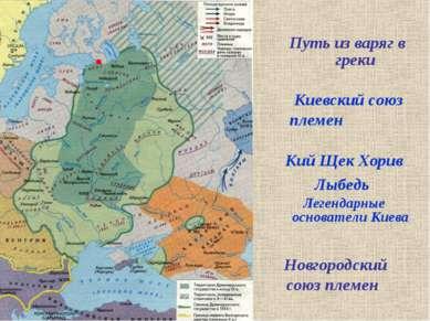 Киевский союз племен Новгородский союз племен Кий Щек Хорив Лыбедь Легендарны...