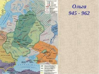 Ольга 945 - 962