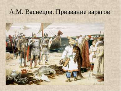 А.М. Васнецов. Призвание варягов