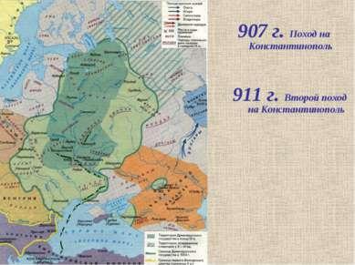 907 г. Поход на Константинополь 911 г. Второй поход на Константинополь