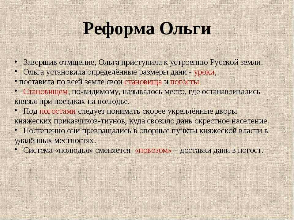 Реформа Ольги   Завершив отмщение, Ольга приступила к устроению Русской зем...