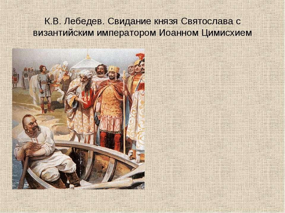 К.В. Лебедев. Свидание князя Святослава с византийским императором Иоанном Ци...