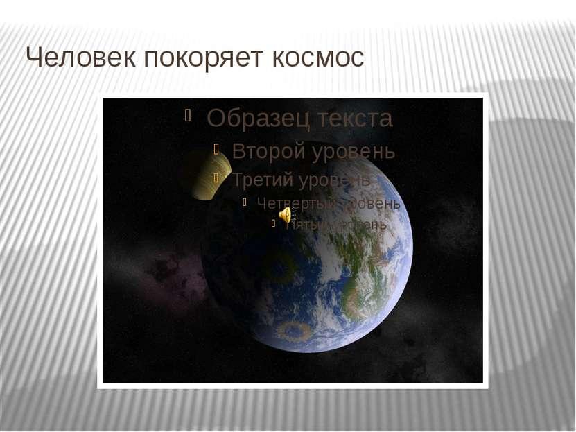 Человек покоряет космос