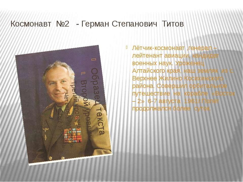 Космонавт №2 - Герман Степанович Титов Лётчик-космонавт ,генерал – лейтенант ...