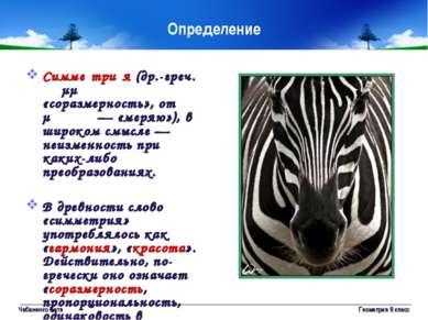 Чабаненко Катя Геометрия 8 класс Определение Симме три я (др.-греч. συμμετρία...